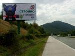 билборд автомагистрала Хемус позиция MS-211.2