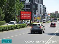 Билборд на входа на Слънчев Бряг от към св. Влас преди светофара