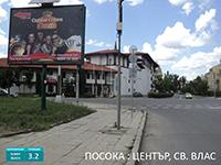 Билборд на входа на Слънчев бряг от Влас на светофара срещу х-л Марвел