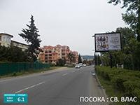Билборд в Слънчев Бряг срещу хотел Фламинго на централен булевард
