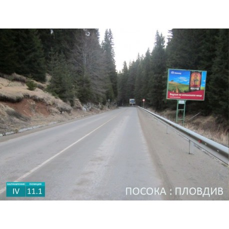 IV-11.1 Билборд комплекс Пампорово