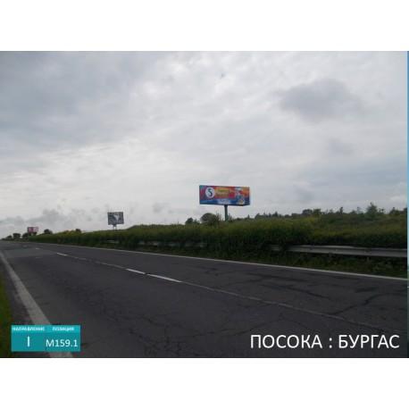 M-159.1 Мегаборд вход Бургас след отбивката за Лукойл Нефтохим