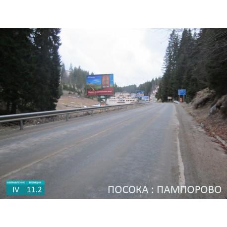IV-11.2 Билборд комплекс Пампорово