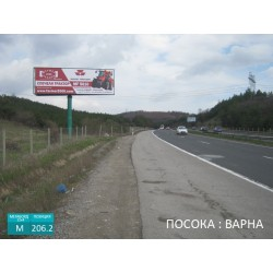 M-206.2 Мегаборд автомагистрала Хемус, изход София