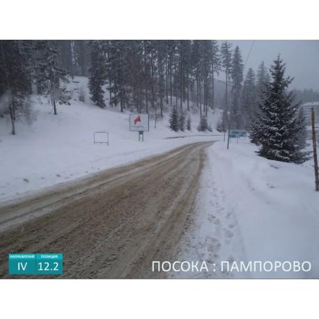 IV-12.2 Билборд комплекс Пампорово