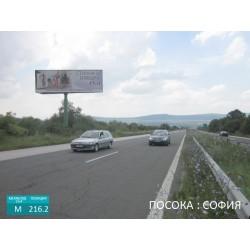 M-216.2 Мегаборд автомагистрала Хемус, изход Варна
