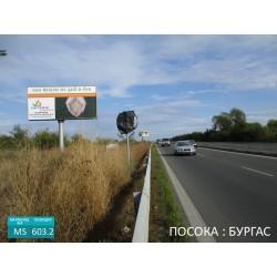 Мегаборд на главен път Бургас - Слънчев Бряг след кв. Сарафово