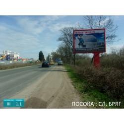 Билборд вход Поморие срещу аквапарка на гл. път Бургас - Слънчев Бряг