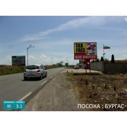 Билборд на главен път Бургас - Слънчев Бряг след кръговото при КПП-то