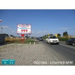 Билборд на главен път Бургас - Слънчев Бряг преди КПП на Поморие