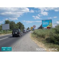 Билборд Бургас - Слънчев Бряг преди  колелото до КПП Поморие