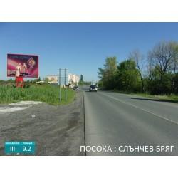 Билборд Бургас - Слънчев Бряг след КПП Поморие в посока Ахелой