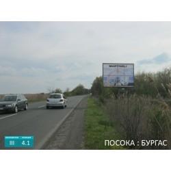 Билборд Бургас - Слънчев Бряг между Поморие и Ахелой в посока Бургас