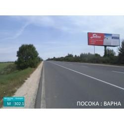 Мегаборд на главен път Бургас - Варна при разклона за Дюлински проход