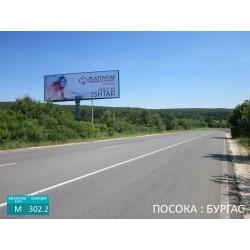Мегаборд преди разклон за Дюлински проход на главен път Бургас - Варна