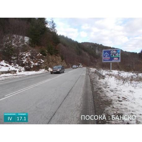 IV-17.1 Билборд проход Предела, между Симитли и Банско
