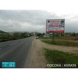 V-29.1 Билборд вход Сандански от Благоевград