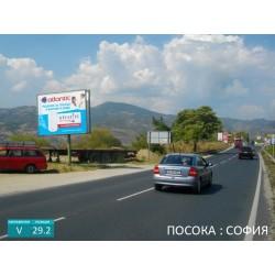 V-29.2 Билборд вход Сандански от Благоевград