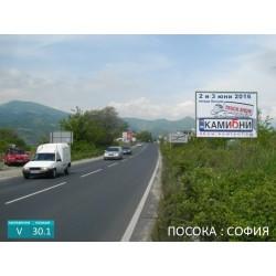 V-30.1 Билборд вход Сандански от Благоевград