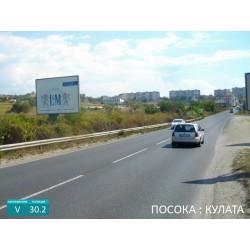 V-30.2 Билборд вход Сандански от Благоевград