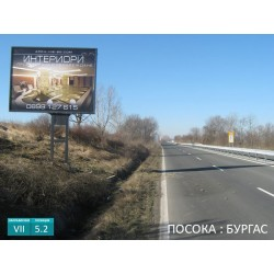Билборд след Черноморец преди Атия в посока Бургас.