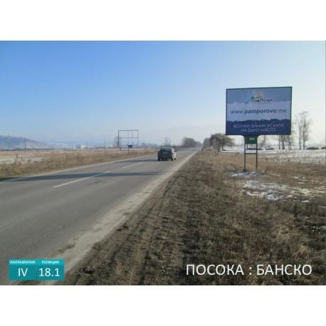 IV-18.1 проход Предела, между Симитли и Банско
