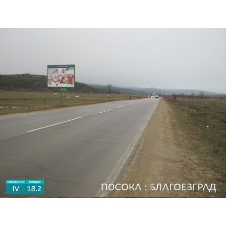 IV-18.2 проход Предела, между Симитли и Банско