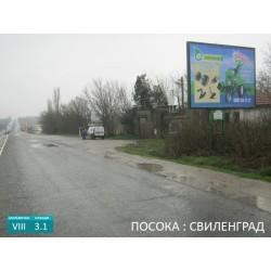 Вход Хасково от Пловдив в посока Свиленград