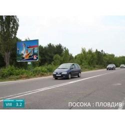 Вход Хасково от Пловдив в посока Пловдив