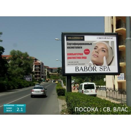 Билборд в Слънчев Бряг след светофара за св. Влас
