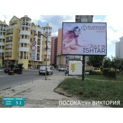 Билборд на входа на Слънчев Бряг от Влас на светофара с-у супермаркета