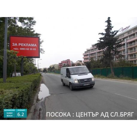 Билборд на бул. централен Слънчев Бряг посока Несебър с-у х-л Фламинго