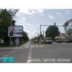 Билборд Слънчев Бряг на бул. централен преди поликлиниката с-у супера