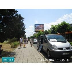 Билборд срещу поликлиниката и хотел Оазис в Слънчев Бряг