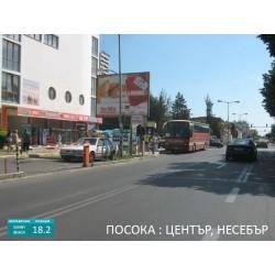 Билборд в Слънчев Бряг пред Авеню център в посока Несебър