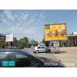 Билборд в началото на Централна Алея Слънчев Бряг в посока светофара