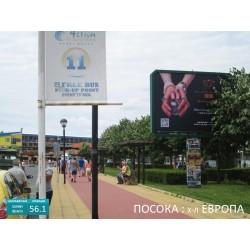 Билборд в Слънчев Бряг в тревната площ до плажа срещу хотел Европа