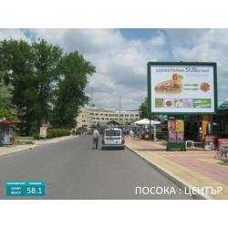 Билборд в Слънчев Бряг до виенското колело срещу хотел Поморие