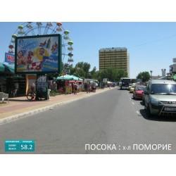 Билборд в Слънчев Бряг срещу виенското колело след хотел Европа