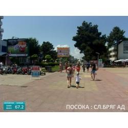 Билборд пред централен вход хотел Кубан в Слънчев Бряг алея централна