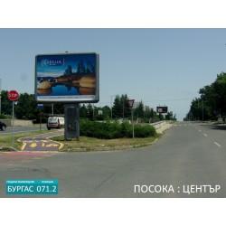 071.2 Билборд Бургас, ул.проф. Якимов
