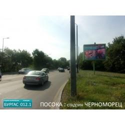 012.1 билборд Бургас на ул. Спортна до Стадион Черноморец