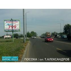 012.2 билборд Бургас на ул. Спортна до Стадион Черноморец