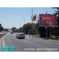 143.1 билборд Бургас на бул. Тодор Александров