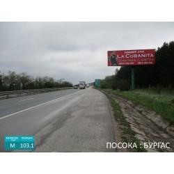 M-103.1 Мегаборд автомагистрала Тракия изход София