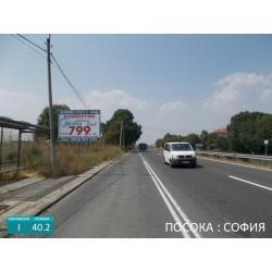 I-40.2 Билборд изход Бургас към София след КПП КАТ