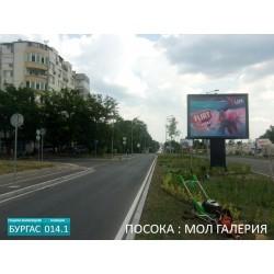 Билборд в Бургас преди кръговото на КАТ бул. Проф Якимов и Я.Комитов
