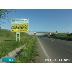 I-37.2 Билборд изход Бургас към София 7 км. преди Ветрен