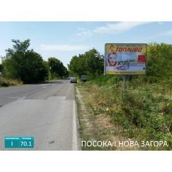 Главен път Сливен - Стара Загора билборд позиция I-70.1, вход Нова Загора