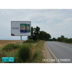 Главен път Сливен - Ямбол билборд позиция I-53.2, вход Ямбол от Сливен